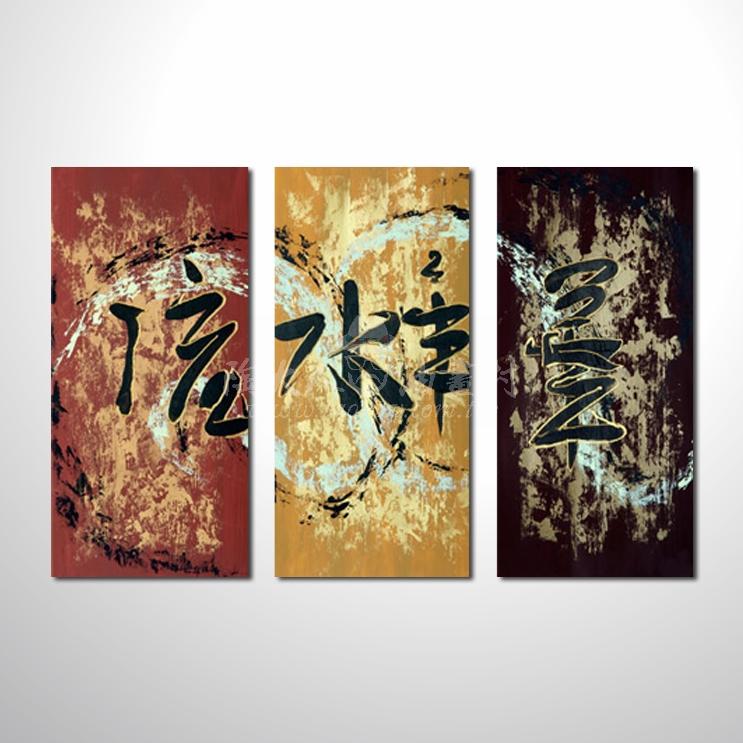 精緻3拼抽象98 參考圖☆本村提供客製化臨摹、風水開運招財等創作純手繪圖畫 , 名家推薦 , 歡迎選購!